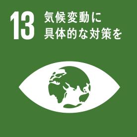 13気候変動に具体的な対策を